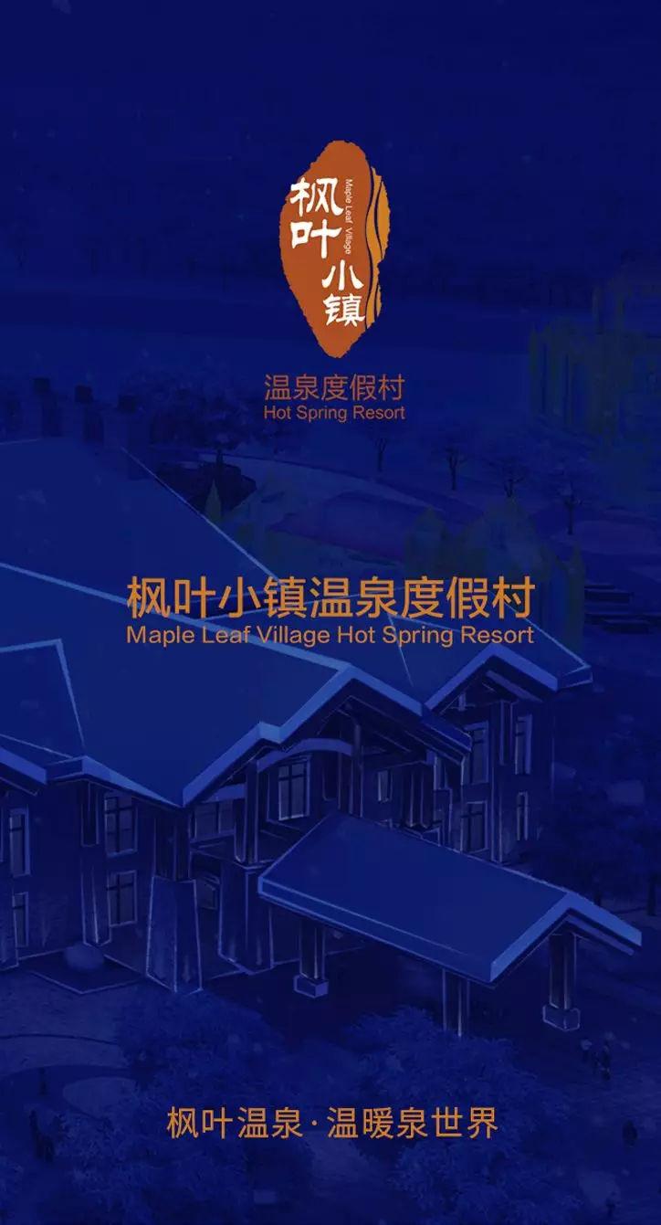 哈尔滨枫叶小镇温泉度假村门票含餐票当日可订图片