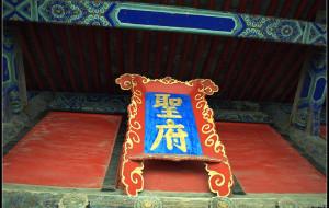 【济宁图片】曲阜:三皇肇启,五帝龙兴