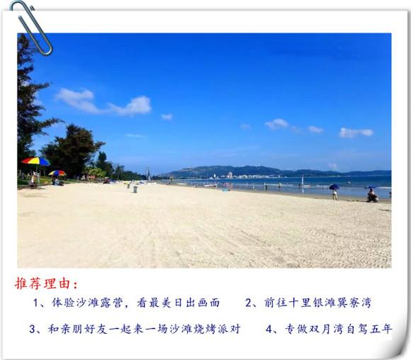 惠州双月湾海边烧烤 帐篷露营(送炉子,下单立用)