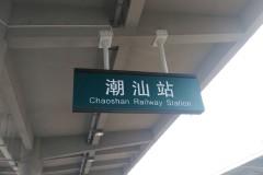 第三站:广东省-潮汕