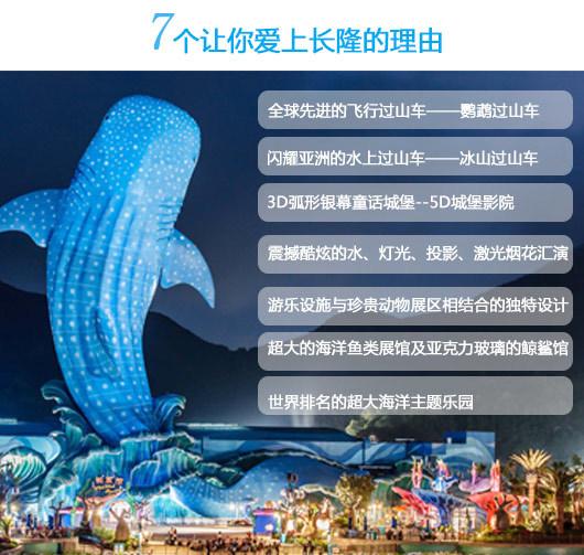 深圳至珠海长隆海洋王国拼车(往返导游服务)