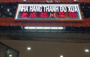 越南美食-芽庄老成都川菜馆(情人岛店)