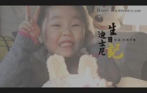 【上海迪士尼度假区图片】贰月初拾 · 生日快乐 @ 上海迪士尼
