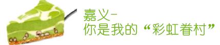 """嘉义-你是我的""""彩虹眷村"""""""