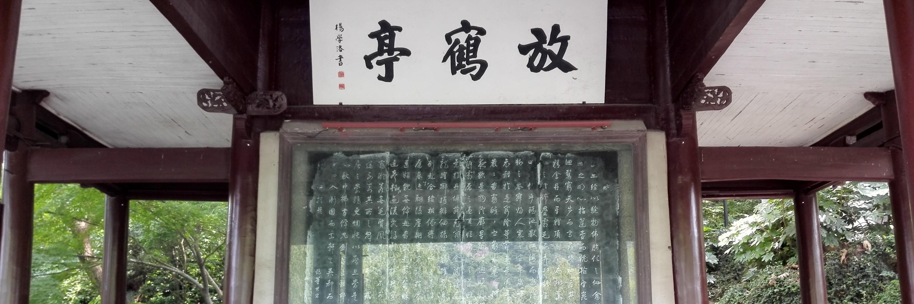"""""""梅妻鹤子""""----杭州孤山的""""放鹤亭""""和林逋墓"""