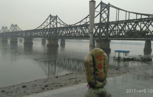 【丹东图片】断桥~没有残雪.. 这里曾有英雄!雄赳赳、气昂昂地跨过