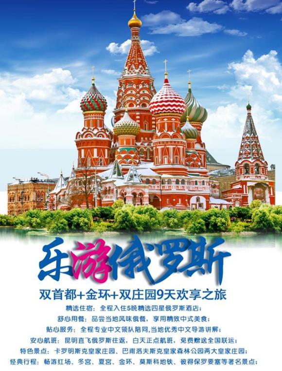 昆明直飞俄罗斯双莫斯科 圣彼得堡 金环 双庄园9天跟团游(全国免费