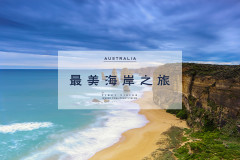 澳大利亚最美海岸之旅