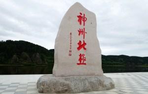 【黑龙江图片】中国最北的5A旅游景区——北极村