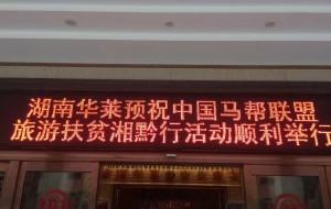 【丹寨图片】2017中国马帮联盟旅游扶贫湘黔行