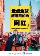 全球旅游目的地分析报告