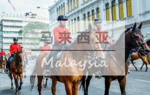 【槟城图片】【空降大马】用马来西亚的风景☀Say Summer☀(吉隆坡、槟城、马六甲三城记)