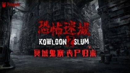 上海恐怖医院鬼屋_上海pulupulu主题游戏馆-超大型鬼屋恐怖迷城门票