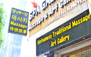 胡志明市娱乐-Spa Gallery