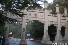 武当山游记——湘鄂渝豫36天自驾游之十四