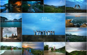 【渔山岛图片】【一路向东】永嘉林坑、温岭石塘、渔山列岛纪行