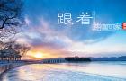 跟着慈禧回家·颐和园+圆明园·重走北京乾隆水道一日游(限10人VIP小团·船+车+步行)
