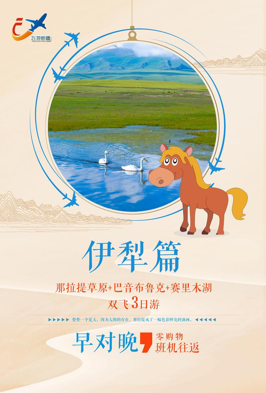 乌鲁木齐到新疆北疆草原风光双飞3日游 那拉提草原 巴音布鲁克景区 赛里木湖