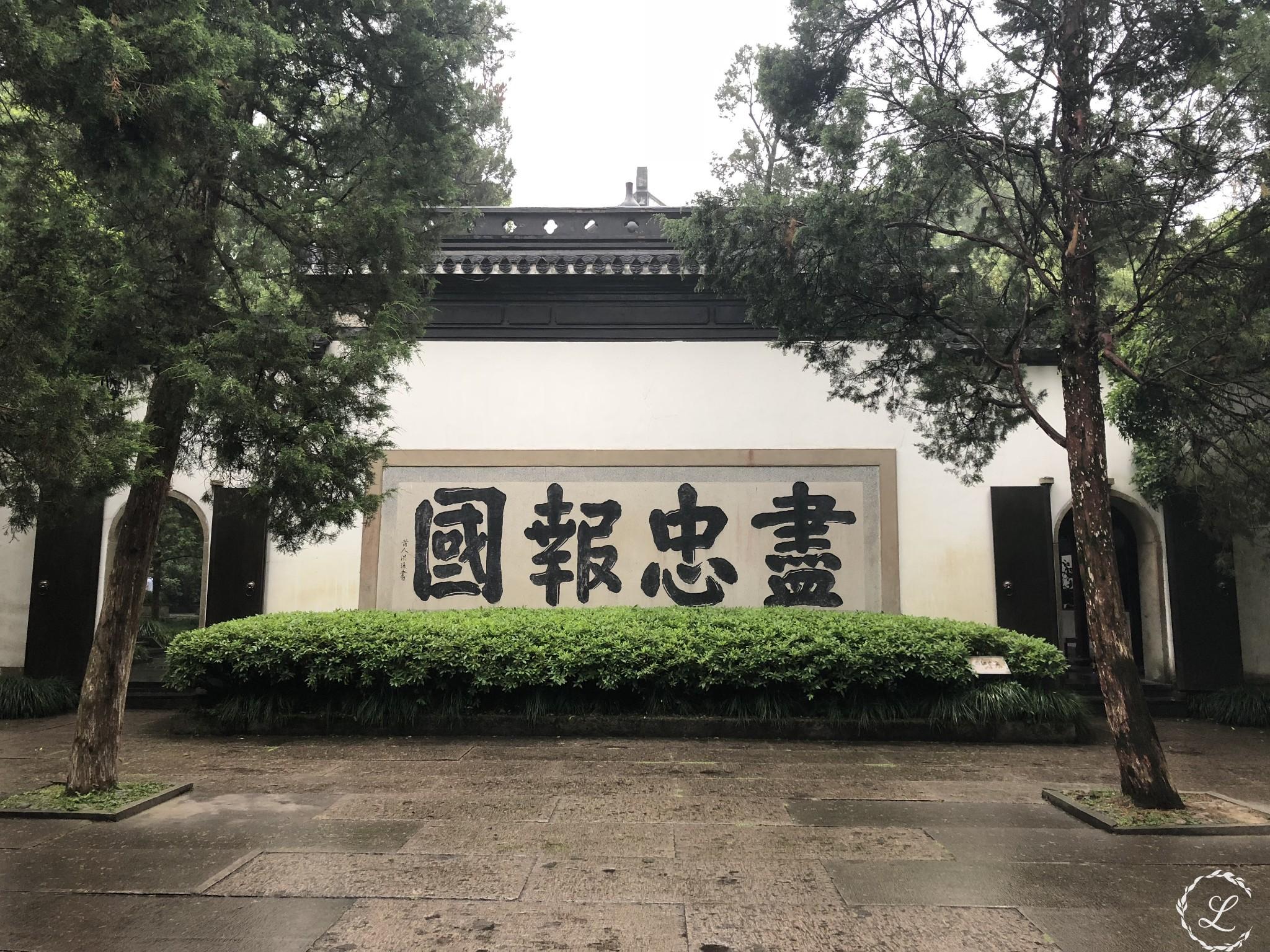 杭州岳王庙好玩吗,杭州岳王庙有什么好玩的地方,杭州岳王庙游玩攻略