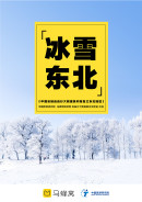 中国省域自由行大数据系列报告之东北地区