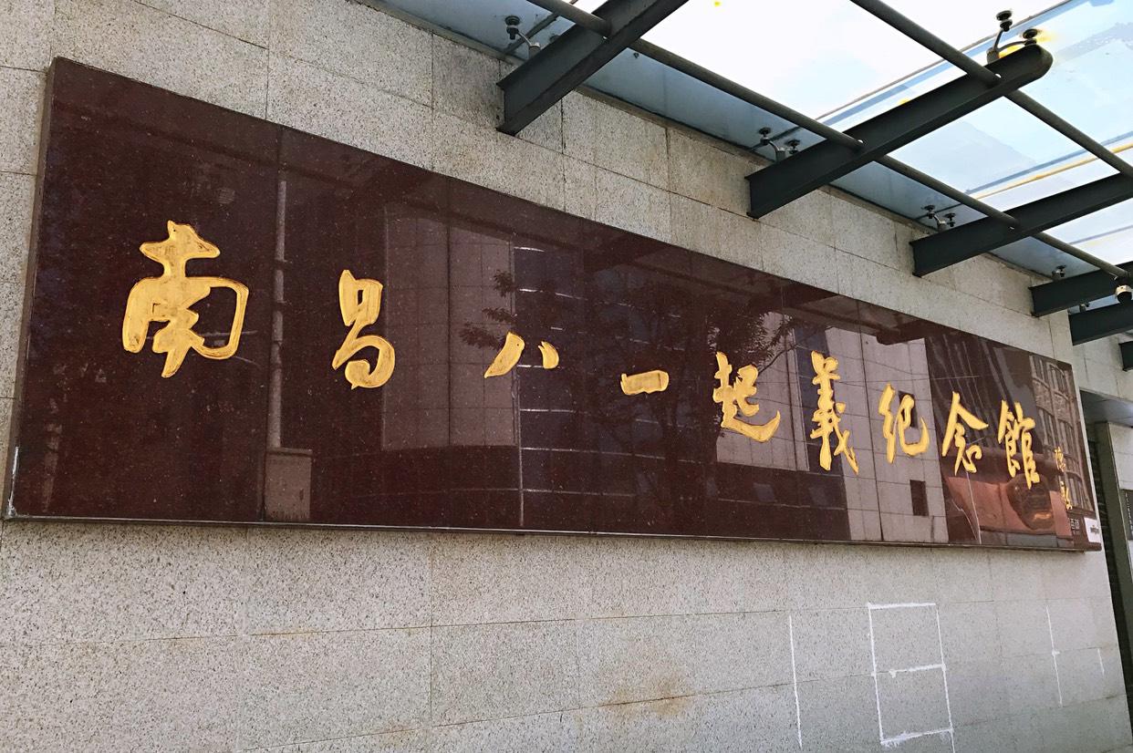 南昌八一起义纪念馆点评