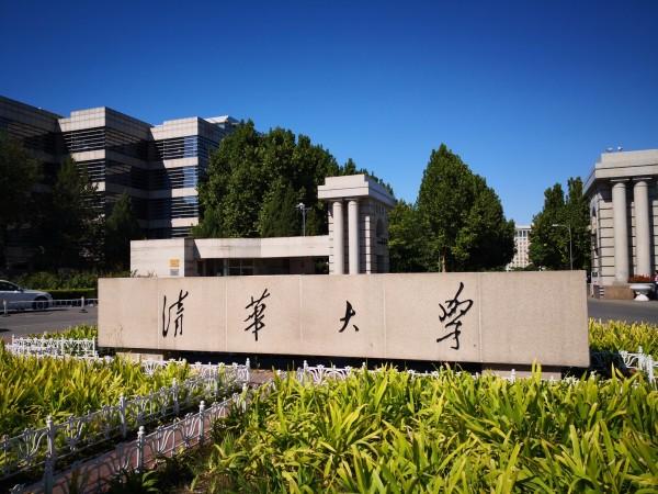 清华大学_北京2:清华大学