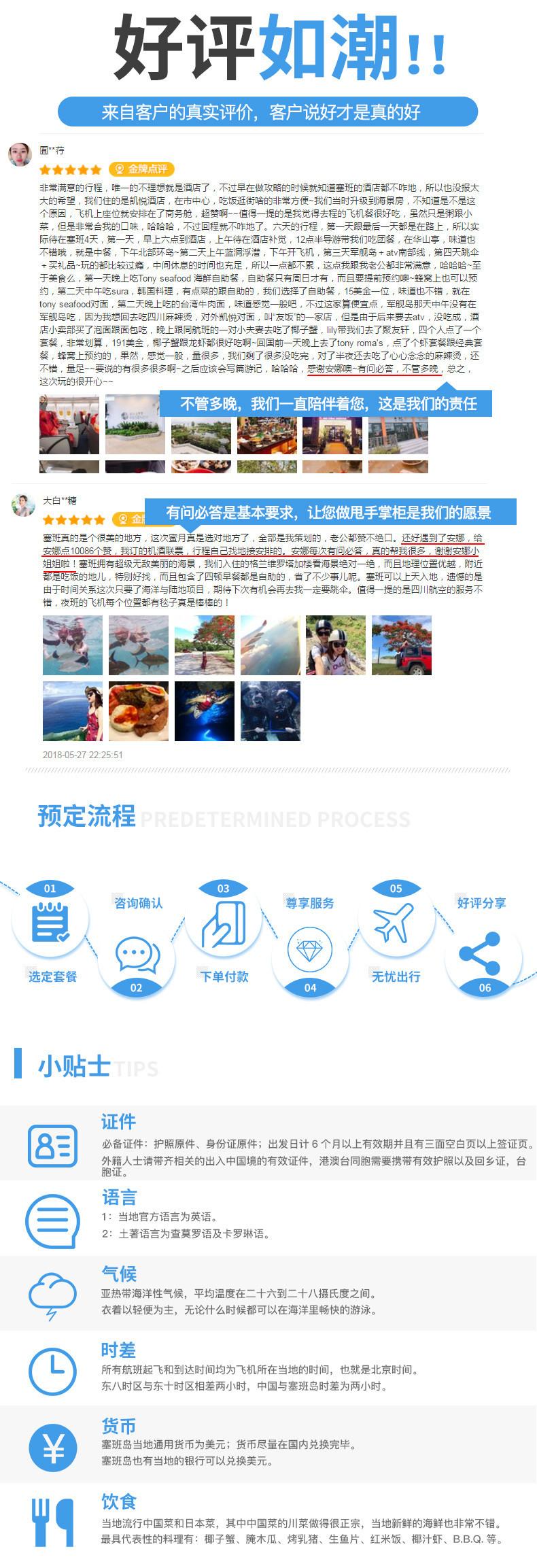 【销量2千0差评】上海直飞塞班岛6天5晚自由行(暑假大促最高立减800+金卡会员优惠500元+可指定部分酒店+赠环岛游+