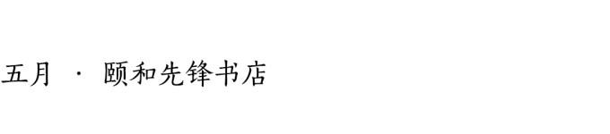 五月 · 颐和先锋书店