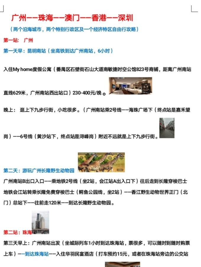 澳门-广州-深圳-香港-香港自由行攻略,珠海迪士炉石攻略传说巫妖王图片