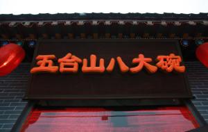 五台山美食-五台山翠岩饭庄