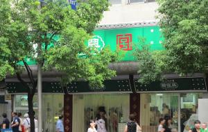 南京美食-清真韩复兴板鸭店(山西路店)