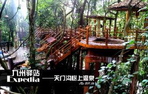 【英德图片】九州驿站之旅:天门沟树上温泉