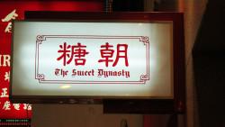 香港美食-糖朝(尖沙咀广东道店)(The Sweet Dynasty)