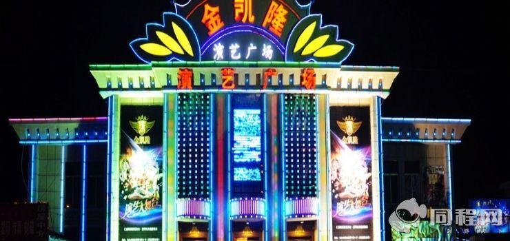 金凯隆演艺广场