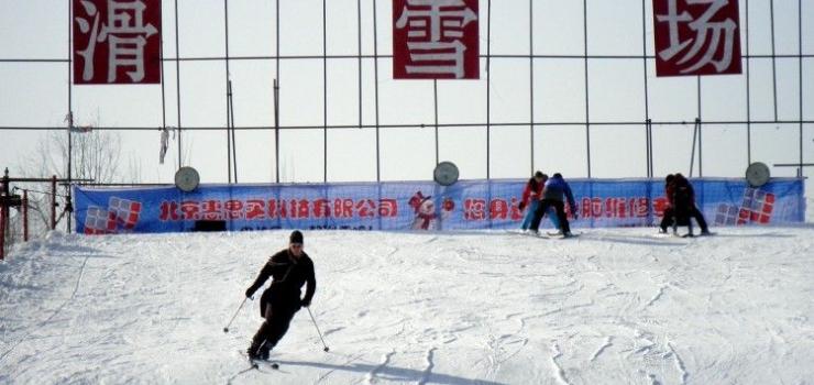 北京亚布洛尼朝阳公园滑雪场