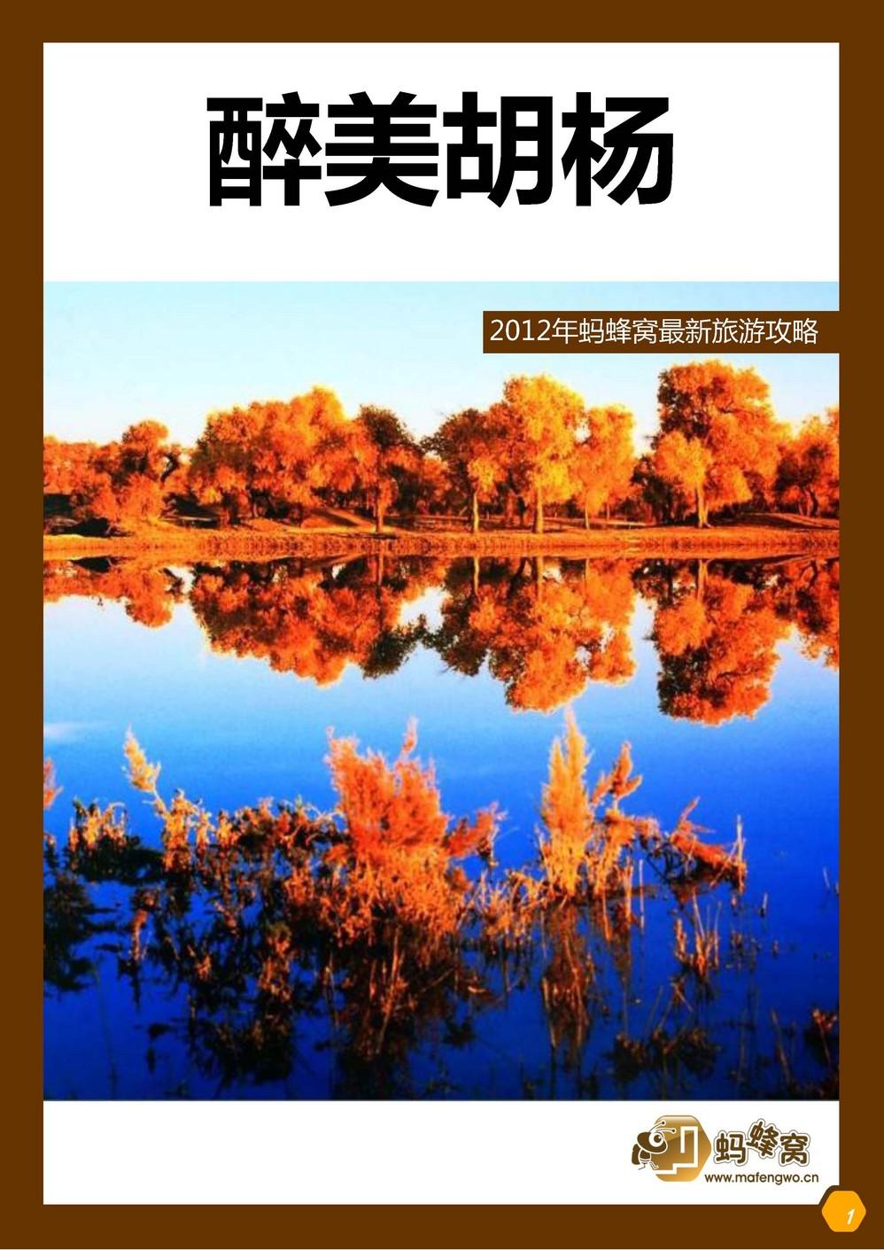 新疆红山大峡谷_北疆旅游景点,北疆旅游景区,北疆旅游景点推荐-蚂蜂窝旅游指南