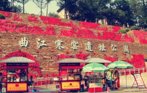 西安娱乐-曲江寒窑遗址公园