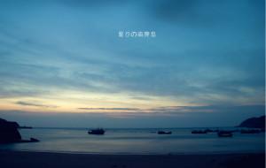 【南麂岛图片】夏日,南麂岛