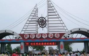 日照娱乐-刘家湾赶海园