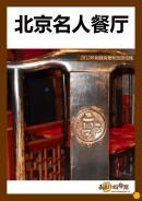 北京名人餐厅