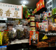 南京购物-