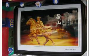 【阳泉图片】2012中秋游--- 山西●盂县●藏山