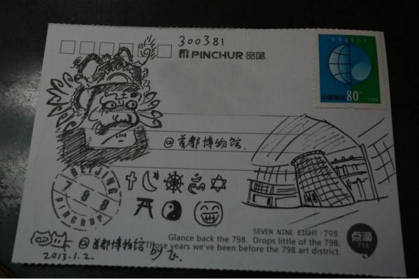我的旅行手绘明信片