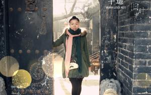 【乔家大院图片】【平遥】蕾子带你寻找冬日里的旧时光