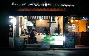南浔美食-小小饭馆