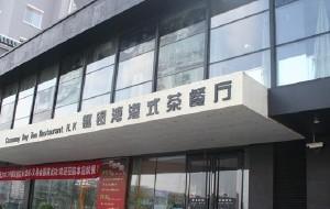 盘锦美食-铜锣湾茶餐厅