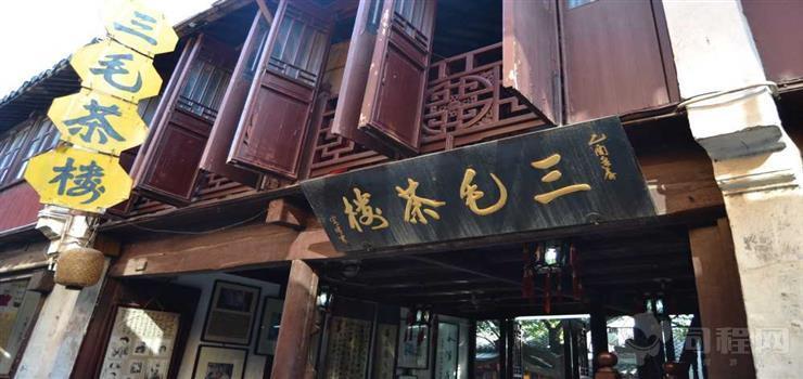 周庄三毛茶楼
