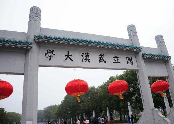 """武汉大学校园环境优美,风景如画,被誉为""""世界上最美丽的大学之一""""."""