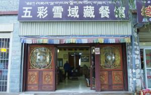 香格里拉美食-五彩雪域藏餐馆