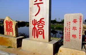 【晋江图片】晋江行之安平桥